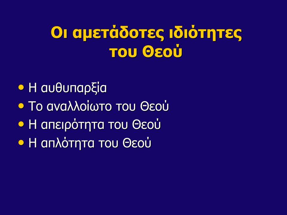 Οι αμετάδοτες ιδιότητες του Θεού Η αυθυπαρξία Η αυθυπαρξία Το αναλλοίωτο του Θεού Το αναλλοίωτο του Θεού Η απειρότητα του Θεού Η απειρότητα του Θεού Η