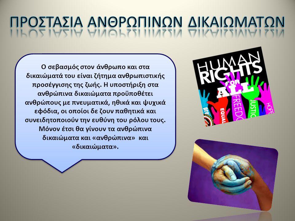 Ο σεβασμός στον άνθρωπο και στα δικαιώματά του είναι ζήτημα ανθρωπιστικής προσέγγισης της ζωής. Η υποστήριξη στα ανθρώπινα δικαιώματα προϋποθέτει ανθρ
