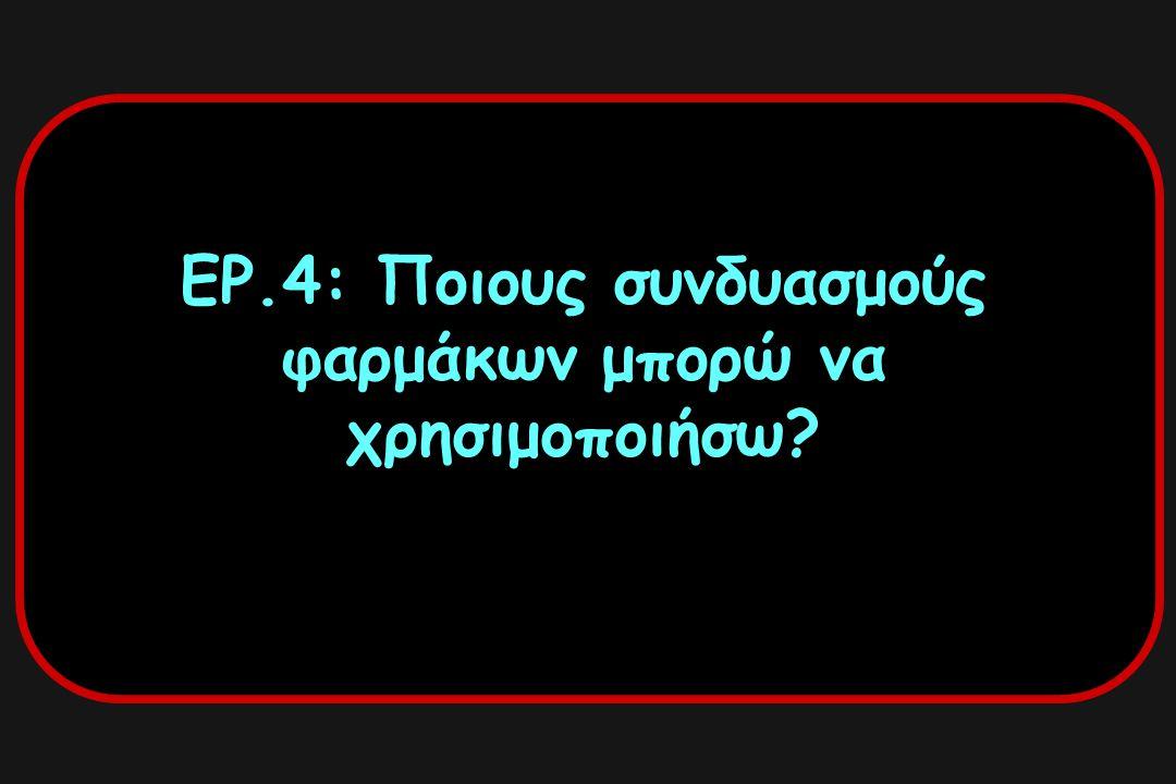 ΕΡ.4: Ποιους συνδυασμούς φαρμάκων μπορώ να χρησιμοποιήσω?
