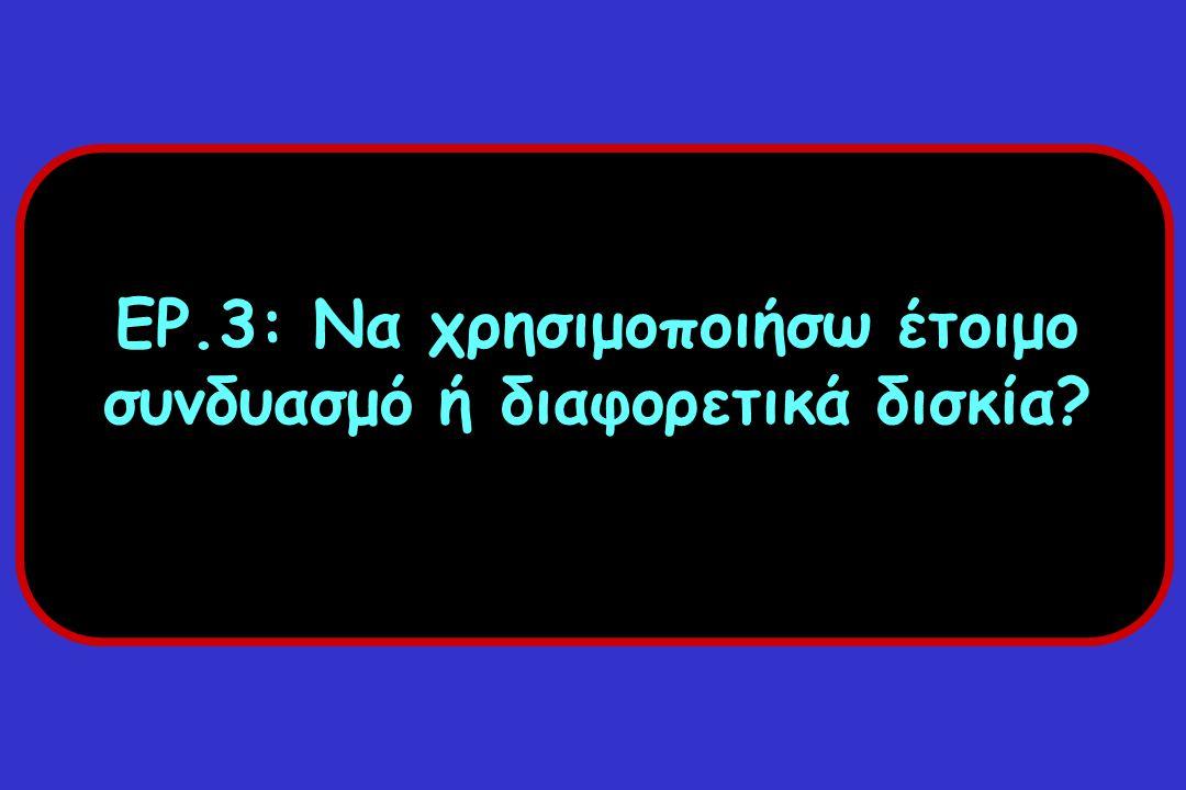 ΣΥΜΠΕΡΑΣΜΑΤΑ [II] ΦΑΡΜΑΚΟ ΤΟΥ ΑΞΟΝΑ + CCB VS ΦΑΡΜΑΚΟ ΤΟΥ ΑΞΟΝΑ + ΔΙΟΥΡΗΤΙΚΟ   ΜΕΤΑΒΟΛΙΚΕΣ ΔΙΑΤΑΡΑΧΕΣ  ΛΙΓΟΤΕΡΑ ΚΑΡΔΙΑΓΓΕΙΑΚΑ ΚΑΙ ΝΕΦΡΙΚΑ ΣΥΜΒΑΜΑΤΑ ΣΕ ΑΣΘΕΝΕΙΣ ΥΨΗΛΟΥ ΚΙΝΔΥΝΟΥ