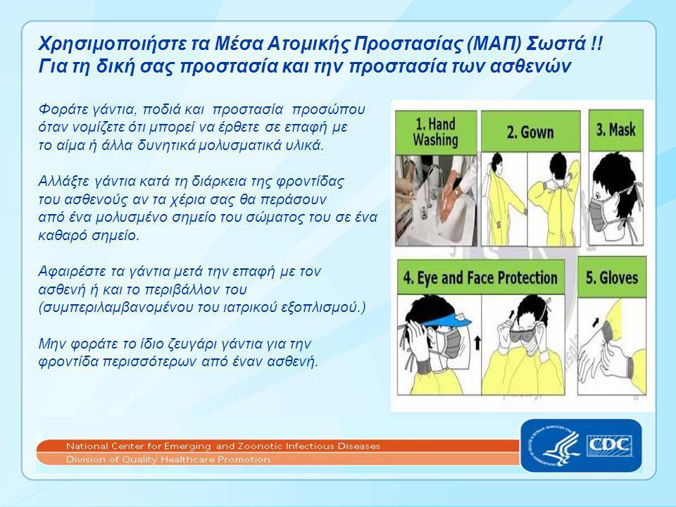 Χρησιμοποιήστε τα Μέσα Ατομικής Προστασίας (ΜΑΠ) Σωστά !! Για τη δική σας προστασία και την προστασία των ασθενών Φοράτε γάντια, ποδιά και προστασία π