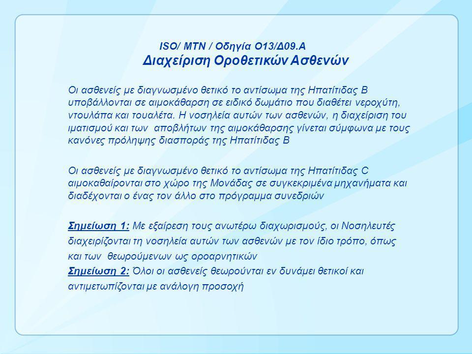 ISO/ MTN / Οδηγία Ο13/Δ09.Α Διαχείριση Οροθετικών Ασθενών Οι ασθενείς με διαγνωσμένο θετικό το αντίσωμα της Ηπατίτιδας Β υποβάλλονται σε αιμοκάθαρση σε ειδικό δωμάτιο που διαθέτει νεροχύτη, ντουλάπα και τουαλέτα.