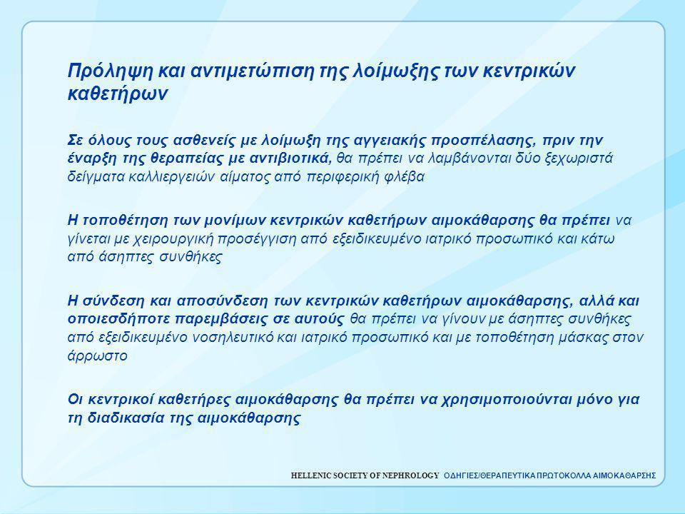 Πρόληψη και αντιμετώπιση της λοίμωξης των κεντρικών καθετήρων Σε όλους τους ασθενείς με λοίμωξη της αγγειακής προσπέλασης, πριν την έναρξη της θεραπεί