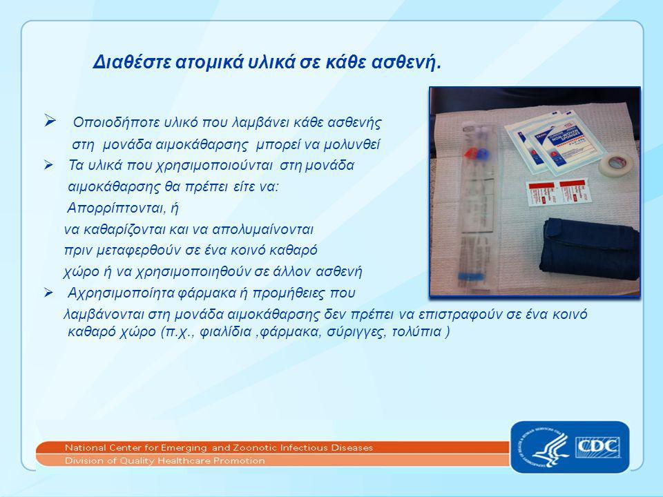 Διαθέστε ατομικά υλικά σε κάθε ασθενή.  Οποιοδήποτε υλικό που λαμβάνει κάθε ασθενής στη μονάδα αιμοκάθαρσης μπορεί να μολυνθεί  Τα υλικά που χρησιμο