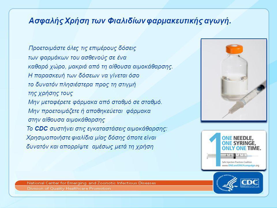 Ασφαλής Χρήση των Φιαλιδίων φαρμακευτικής αγωγή. Προετοιμάστε όλες τις επιμέρους δόσεις των φαρμάκων του ασθενούς σε ένα καθαρό χώρο, μακριά από τη αί