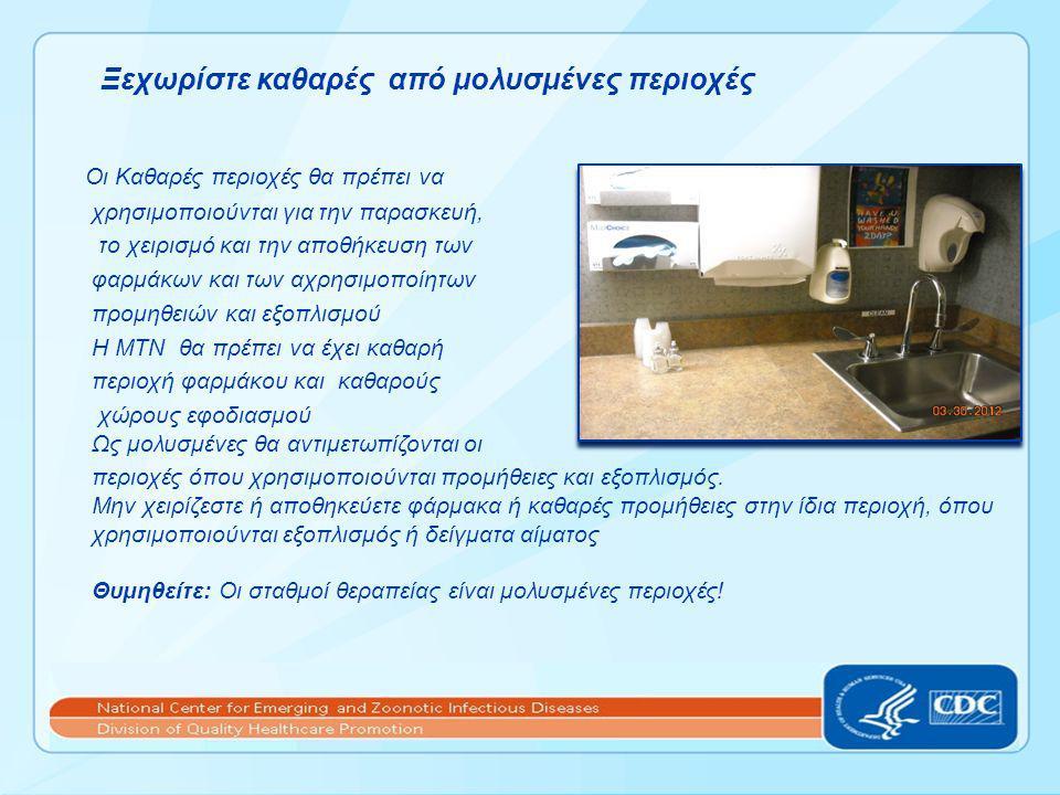 Ξεχωρίστε καθαρές από μολυσμένες περιοχές Οι Καθαρές περιοχές θα πρέπει να χρησιμοποιούνται για την παρασκευή, το χειρισμό και την αποθήκευση των φαρμάκων και των αχρησιμοποίητων προμηθειών και εξοπλισμού Η ΜΤΝ θα πρέπει να έχει καθαρή περιοχή φαρμάκου και καθαρούς χώρους εφοδιασμού Ως μολυσμένες θα αντιμετωπίζονται οι περιοχές όπου χρησιμοποιούνται προμήθειες και εξοπλισμός.