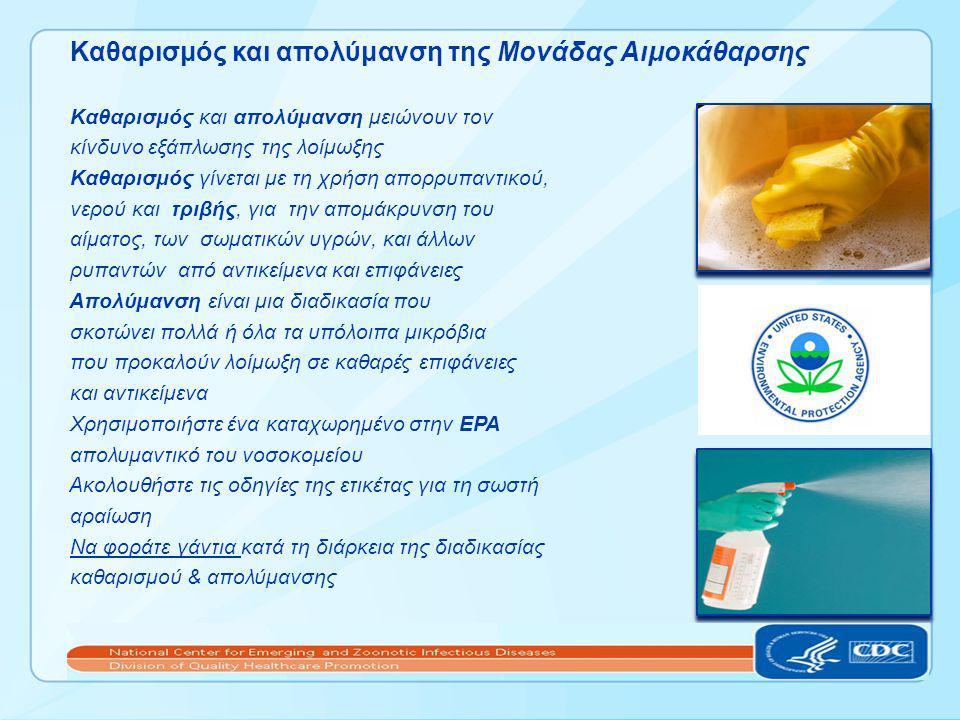 Καθαρισμός και απολύμανση της Μονάδας Αιμοκάθαρσης Καθαρισμός και απολύμανση μειώνουν τον κίνδυνο εξάπλωσης της λοίμωξης Καθαρισμός γίνεται με τη χρήσ