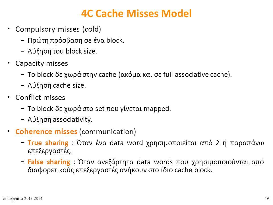 49cslab@ntua 2013-2014 4C Cache Misses Model Compulsory misses (cold) – Πρώτη πρόσβαση σε ένα block.