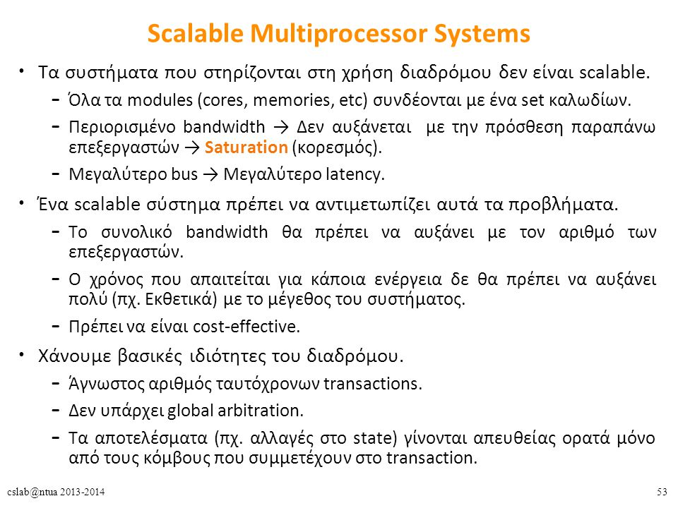 53cslab@ntua 2013-2014 Scalable Multiprocessor Systems Τα συστήματα που στηρίζονται στη χρήση διαδρόμου δεν είναι scalable. – Όλα τα modules (cores, m