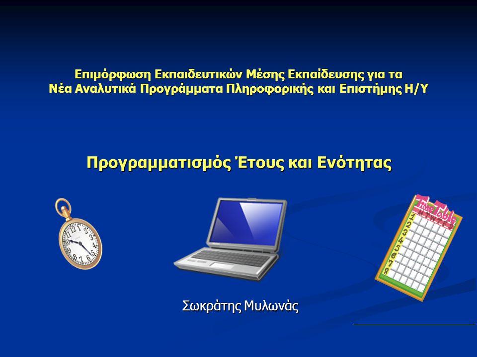 Επιμόρφωση Εκπαιδευτικών Μέσης Εκπαίδευσης για τα Νέα Αναλυτικά Προγράμματα Πληροφορικής και Επιστήμης Η/Υ Προγραμματισμός Έτους και Ενότητας Σωκράτης Μυλωνάς