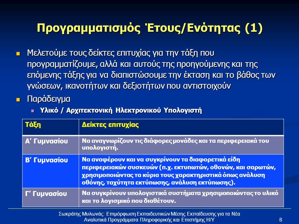 8 Σωκράτης Μυλωνάς: Επιμόρφωση Εκπαιδευτικών Μέσης Εκπαίδευσης για τα Νέα Αναλυτικά Προγράμματα Πληροφορικής και Επιστήμης Η/Υ Προγραμματισμός Έτους/Ε