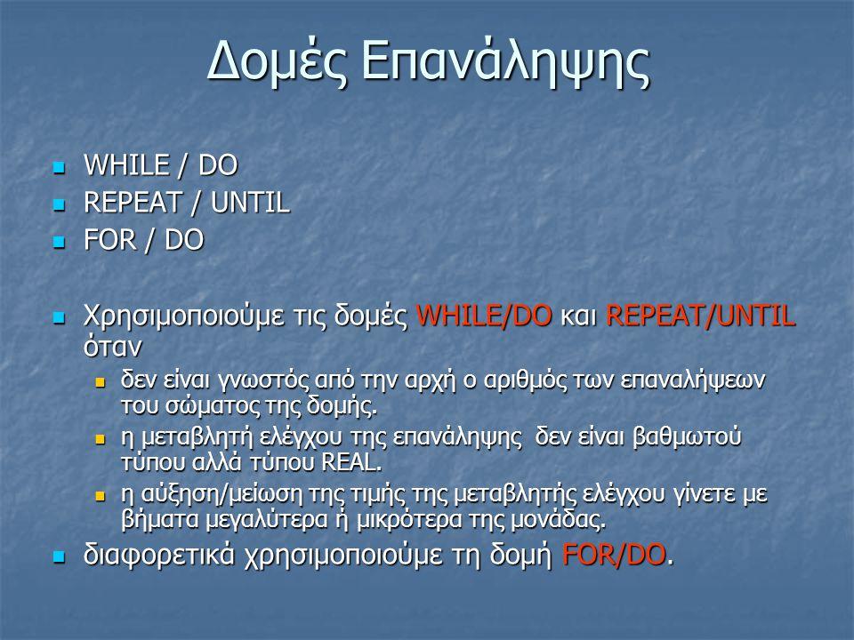 WHILE / DO Δεσμευμένες λέξεις WHILE DO ; ; Συνθήκη Σώματηςδομής ΝΑΙ ΟΧΙ