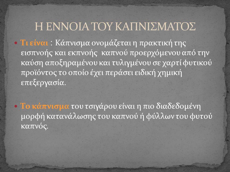 Τρεις φορές στην ιστορία της Ελλάδας έχει απαγορευτεί το κάπνισμα.