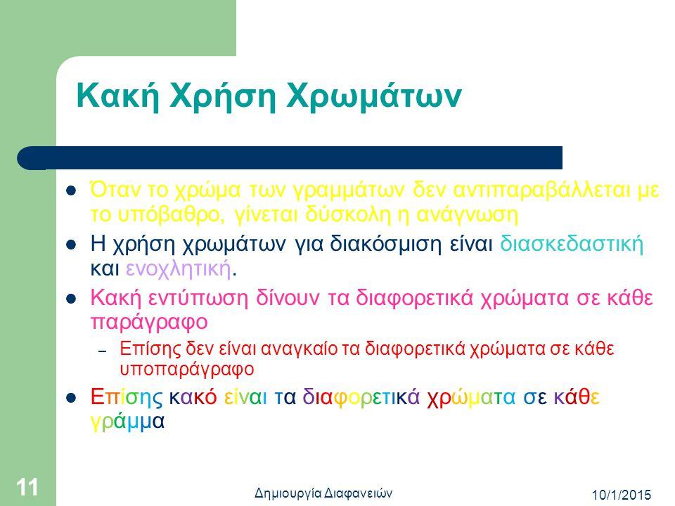 Καλή Χρήση Χρωμάτων Το χρώμα της γραμματοσειράς αντιπαραβάλλεται αισθητά με το υπόβαθρο – Πχ: Μπλε χρώμα γραμματοσειράς σε άσπρο υπόβαθρο Η χρήση των