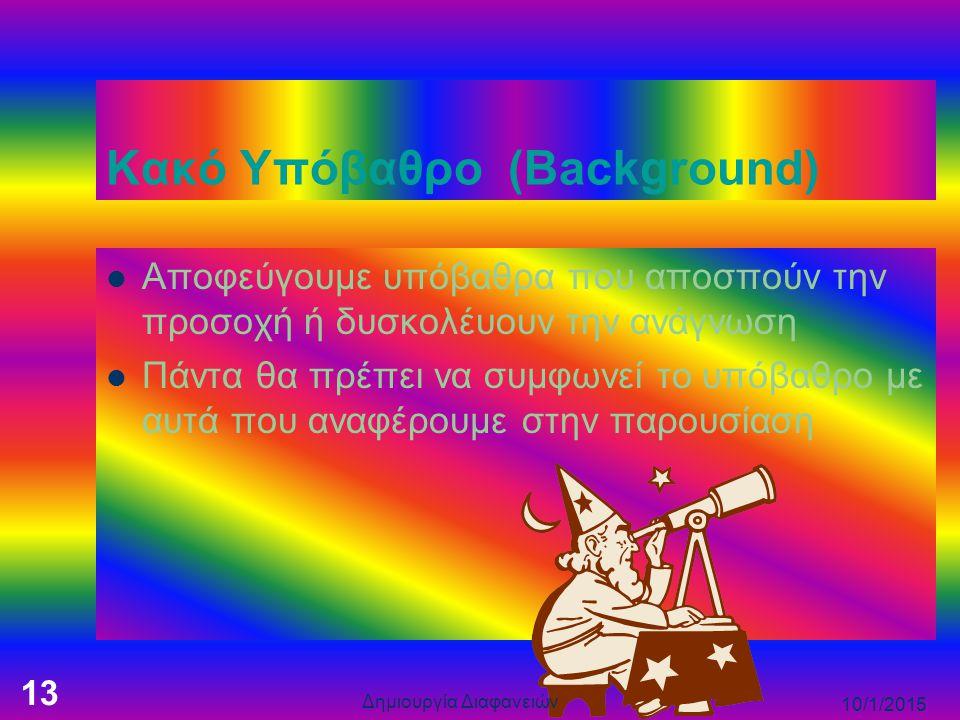 Καλό Υπόβαθρο (Background) Το υπόβαθρο θα πρέπει να είναι ελκυστικό και απλό Επίσης θα πρέπει να είναι φωτεινό Χρησιμοποιούμε το ίδιο υπόβαθρο σε όλες