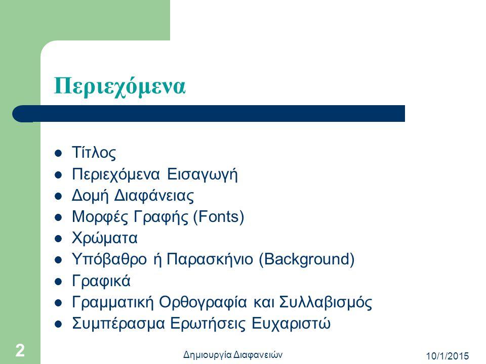 Δημιουργία Διαφανειών Τεχνικές για την αποφυγή κακών διαφανειών 10/1/2015 1 Δημιουργία Διαφανειών