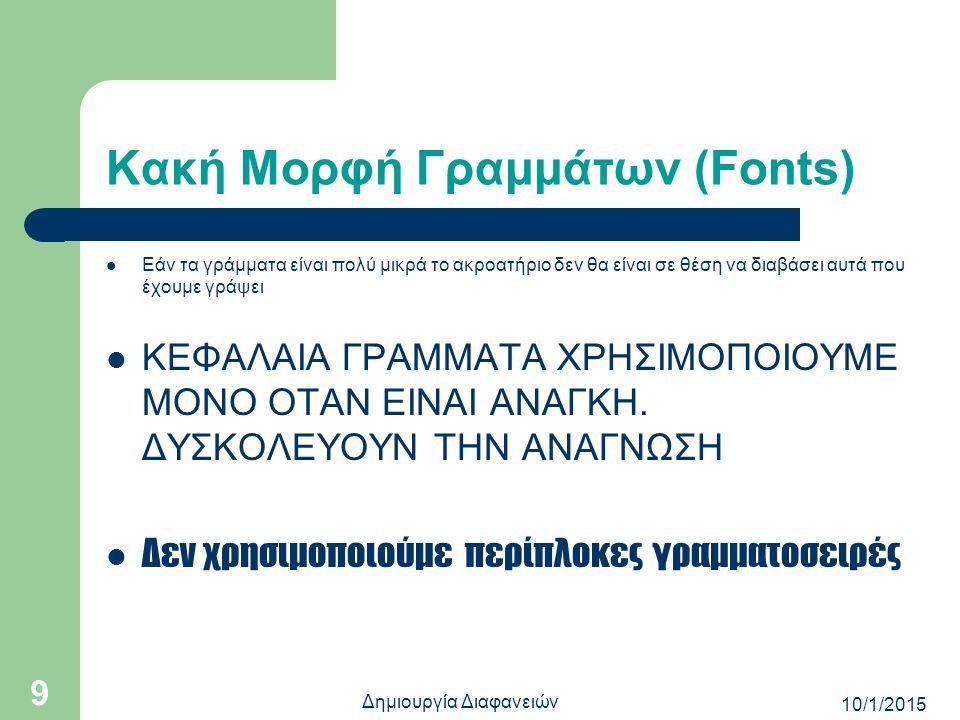 Καλή Μορφή Γραμμάτων (Fonts) Χρήση γραμματοσειράς με μέγεθος 18 Χρήση διαφορετικού μεγέθους γραμμάτων για τα γράμματα της κύριας παραγράφου σε σχέση μ