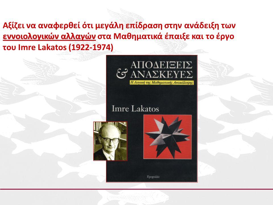 Αξίζει να αναφερθεί ότι μεγάλη επίδραση στην ανάδειξη των εννοιολογικών αλλαγών εννοιολογικών αλλαγών στα Μαθηματικά έπαιξε και το έργο του Imre Lakat