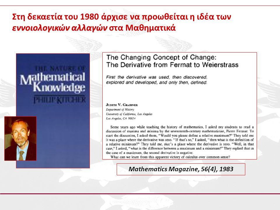 Στη δεκαετία του 1980 άρχισε να προωθείται η ιδέα των εννοιολογικών αλλαγών εννοιολογικών αλλαγών στα Μαθηματικά Mathematics Magazine, 56(4), 1983