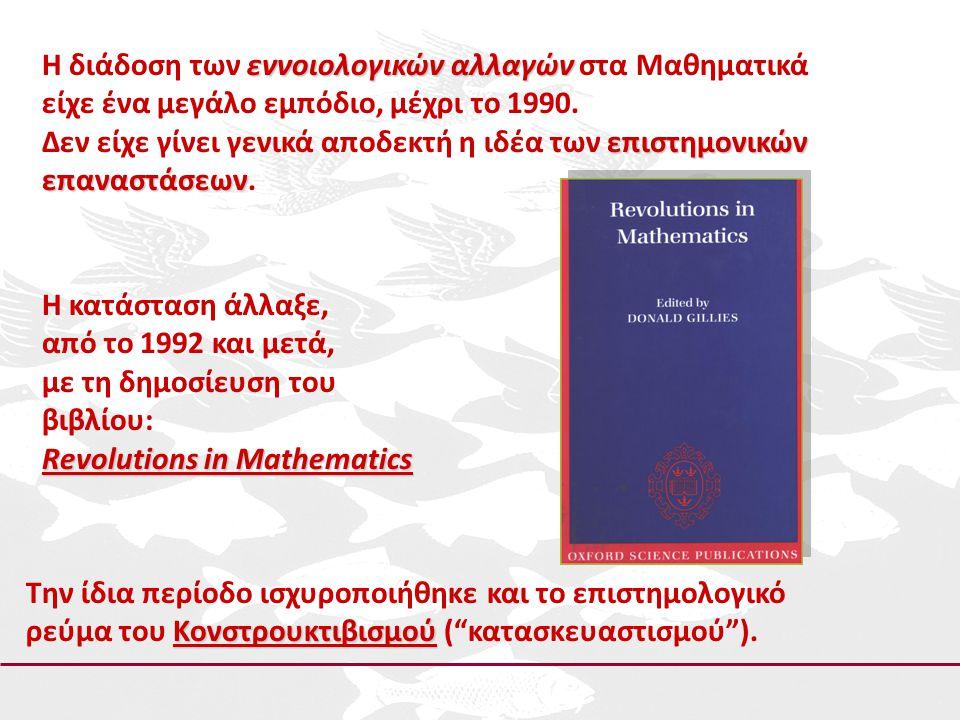 εννοιολογικών αλλαγών Η διάδοση των εννοιολογικών αλλαγών στα Μαθηματικά είχε ένα μεγάλο εμπόδιο, μέχρι το 1990. επιστημονικών Δεν είχε γίνει γενικά α