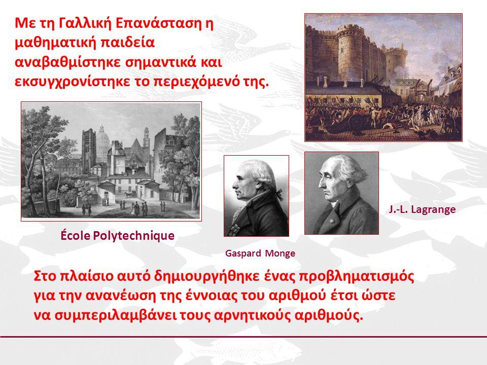 Με τη Γαλλική Επανάσταση η μαθηματική παιδεία αναβαθμίστηκε σημαντικά και εκσυγχρονίστηκε το περιεχόμενό της. École Polytechnique Gaspard Monge J.-L.
