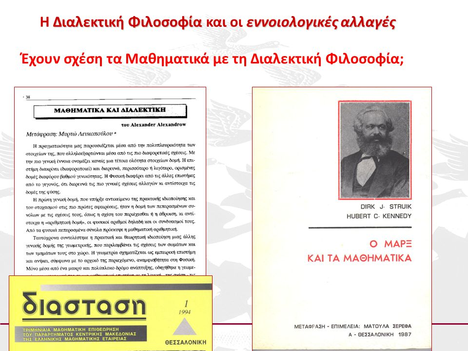Διαλεκτική Φιλοσοφίαεννοιολογικές αλλαγές Η Διαλεκτική Φιλοσοφία και οι εννοιολογικές αλλαγές Έχουν σχέση τα Μαθηματικά με τη Διαλεκτική Φιλοσοφία;