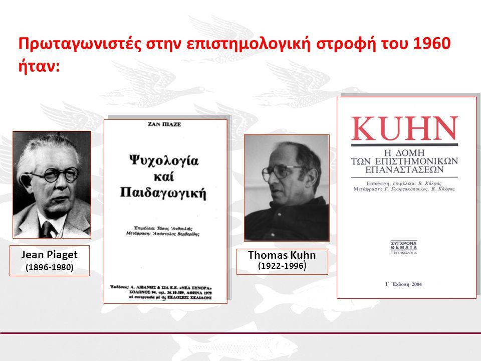Πρωταγωνιστές στην επιστημολογική στροφή του 1960 ήταν: Jean Piaget (1896-1980) Thomas Kuhn (1922-1996 )