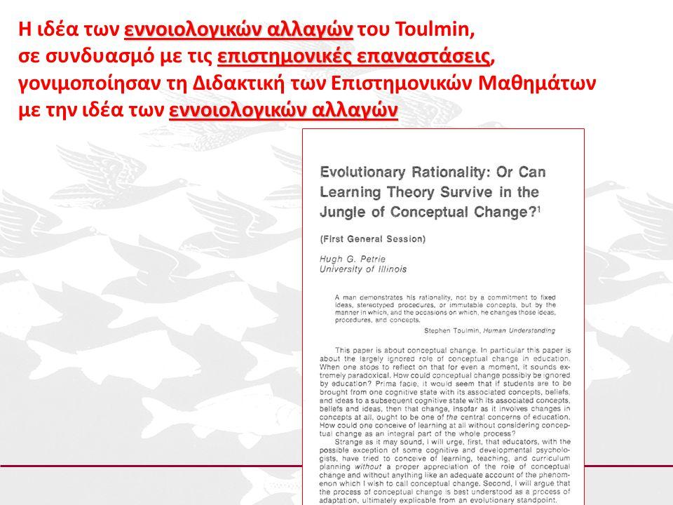 εννοιολογικών αλλαγών Η ιδέα των εννοιολογικών αλλαγών του Toulmin, επιστημονικές επαναστάσεις σε συνδυασμό με τις επιστημονικές επαναστάσεις, γονιμοπ