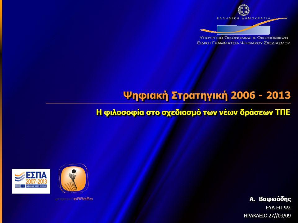 Α. Βαφειάδης ΕΥΔ ΕΠ ΨΣ ΗΡΑΚΛΕΙΟ 27//03/09 Α.