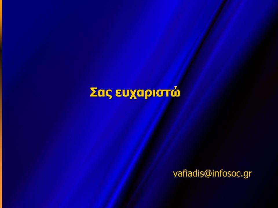 Σας ευχαριστώ Σας ευχαριστώ vafiadis@infosoc.gr vafiadis@infosoc.gr
