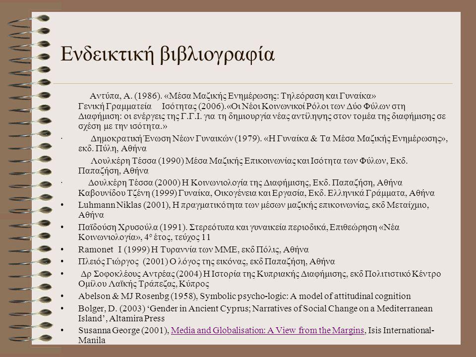 Ενδεικτική βιβλιογραφία Αντύπα, Α. (1986). «Μέσα Μαζικής Ενημέρωσης: Τηλεόραση και Γυναίκα» Γενική Γραμματεία Ισότητας (2006).«Οι Νέοι Κοινωνικοί Ρόλο