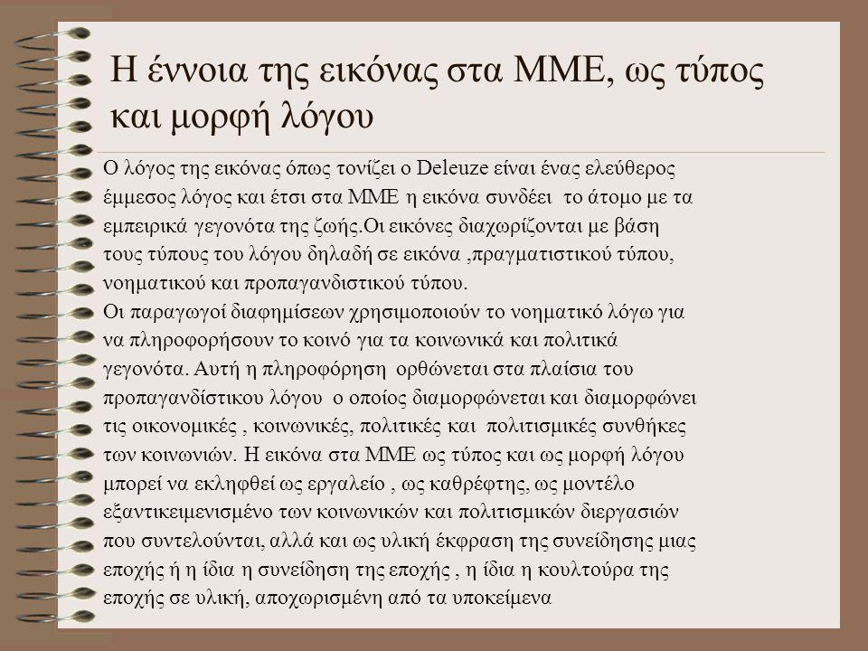 Η έννοια της εικόνας στα ΜΜΕ, ως τύπος και μορφή λόγου Ο λόγος της εικόνας όπως τονίζει ο Deleuze είναι ένας ελεύθερος έμμεσος λόγος και έτσι στα ΜΜΕ