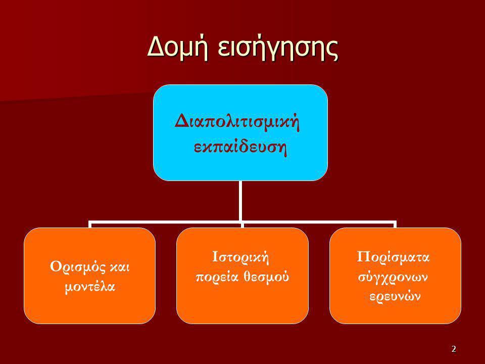2 Δομή εισήγησης Διαπολιτισμική εκπαίδευση Ορισμός και μοντέλα Ιστορική πορεία θεσμού Πορίσματα σύγχρονων ερευνών