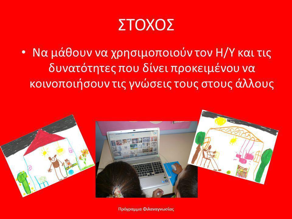 ΣΤΟΧΟΣ Να μάθουν να χρησιμοποιούν τον Η/Υ και τις δυνατότητες που δίνει προκειμένου να κοινοποιήσουν τις γνώσεις τους στους άλλους Πρόγραμμα Φιλαναγνω