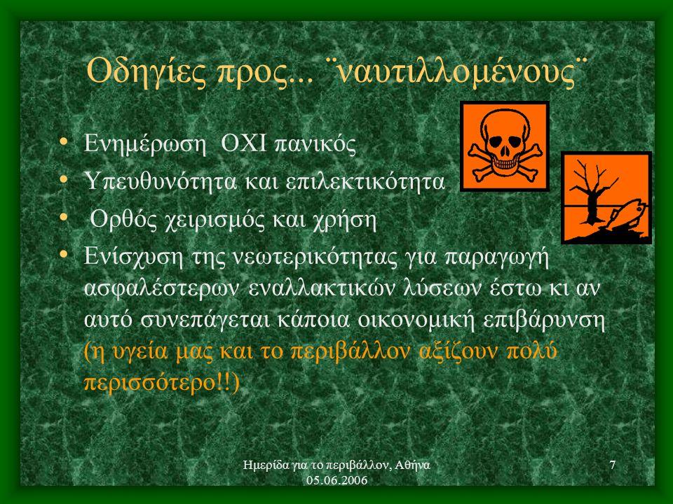 Ημερίδα για το περιβάλλον, Αθήνα 05.06.2006 7 Οδηγίες προς...
