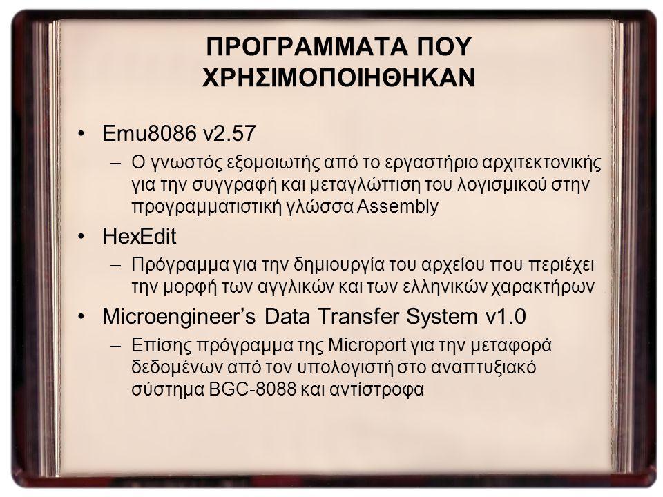 ΠΡΟΓΡΑΜΜΑΤΑ ΠΟΥ ΧΡΗΣΙΜΟΠΟΙΗΘΗΚΑΝ Emu8086 v2.57 –Ο γνωστός εξομοιωτής από το εργαστήριο αρχιτεκτονικής για την συγγραφή και μεταγλώττιση του λογισμικού