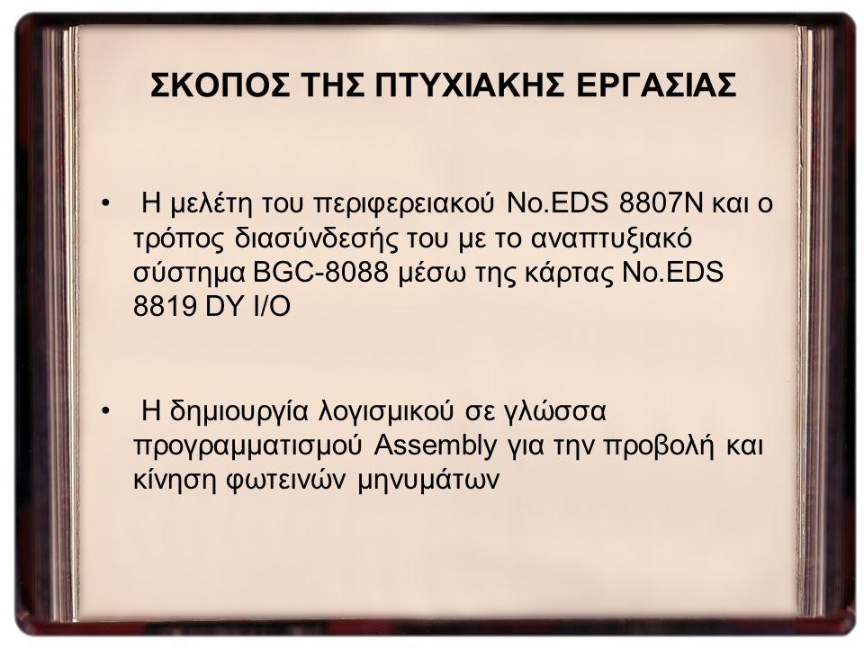 ΣΚΟΠΟΣ ΤΗΣ ΠΤΥΧΙΑΚΗΣ ΕΡΓΑΣΙΑΣ Η μελέτη του περιφερειακού No.EDS 8807N και ο τρόπος διασύνδεσής του με το αναπτυξιακό σύστημα BGC-8088 μέσω της κάρτας