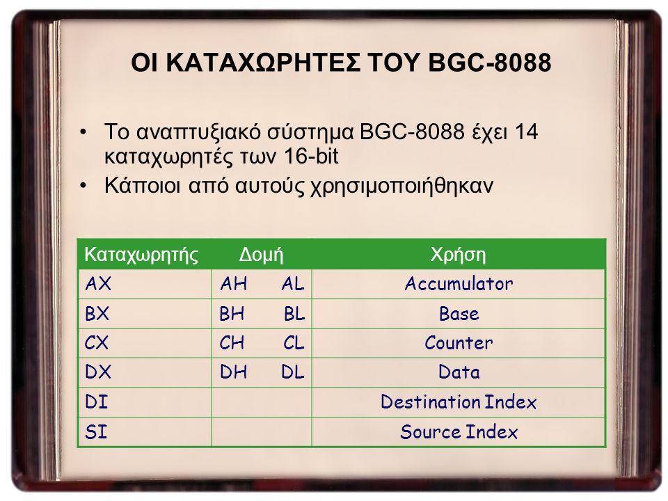 ΟΙ ΚΑΤΑΧΩΡΗΤΕΣ ΤΟΥ BGC-8088 Το αναπτυξιακό σύστημα BGC-8088 έχει 14 καταχωρητές των 16-bit Κάποιοι από αυτούς χρησιμοποιήθηκαν ΚαταχωρητήςΔομήΧρήση ΑΧ