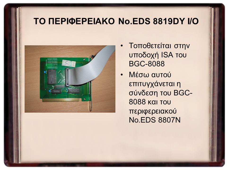 ΤΟ ΠΕΡΙΦΕΡΕΙΑΚΟ No.EDS 8819DY I/O Τοποθετείται στην υποδοχή ISA του BGC-8088 Μέσω αυτού επιτυγχάνεται η σύνδεση του BGC- 8088 και του περιφερειακού No