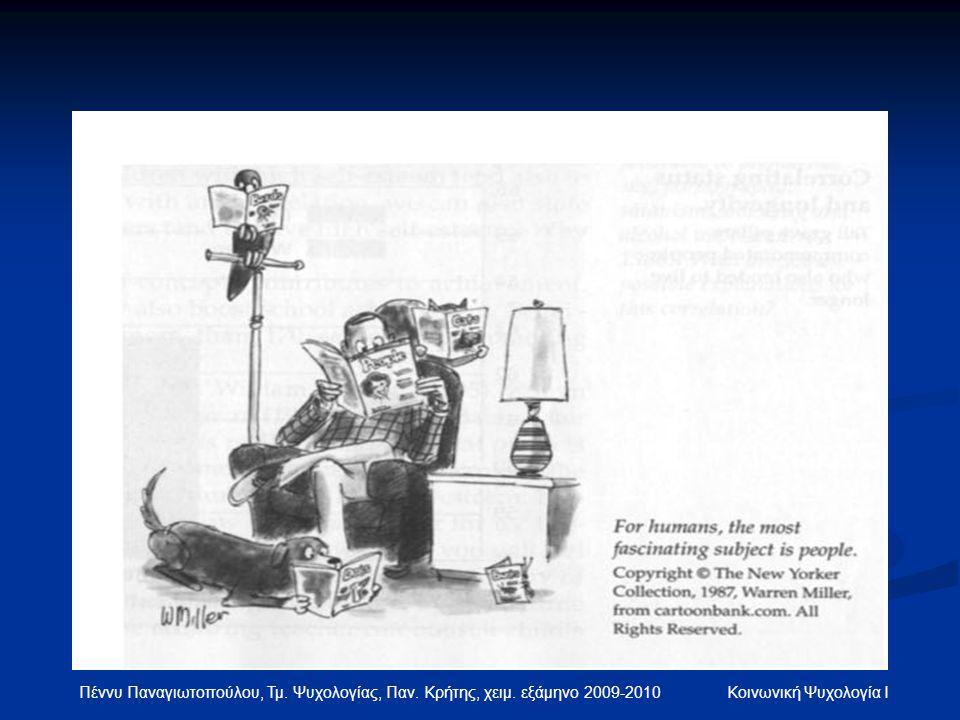 Πέννυ Παναγιωτοπούλου, Τμ. Ψυχολογίας, Παν. Κρήτης, χειμ. εξάμηνο 2009-2010 Κοινωνική Ψυχολογία Ι