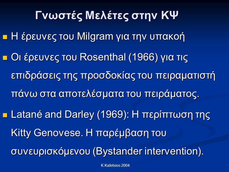 K.Kafetsios 2004 Γνωστές Μελέτες στην ΚΨ Η έρευνες του Milgram για την υπακοή Η έρευνες του Milgram για την υπακοή Οι έρευνες του Rosenthal (1966) για