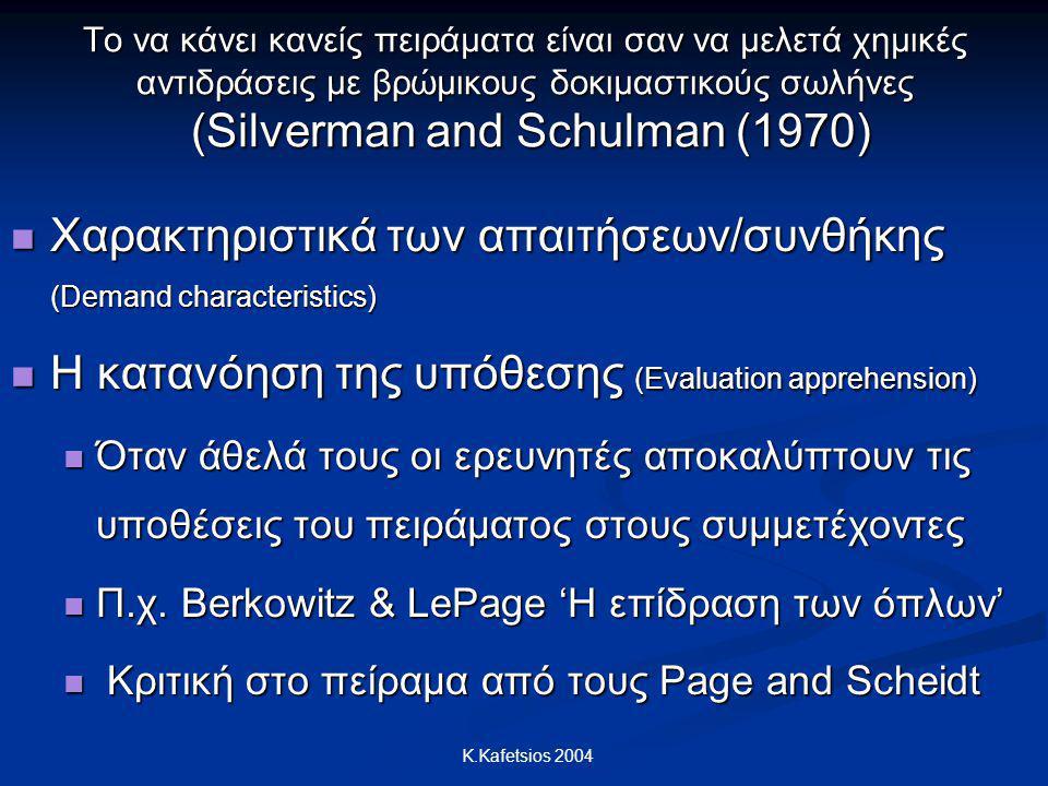 K.Kafetsios 2004 Το να κάνει κανείς πειράματα είναι σαν να μελετά χημικές αντιδράσεις με βρώμικους δοκιμαστικούς σωλήνες (Silverman and Schulman (1970