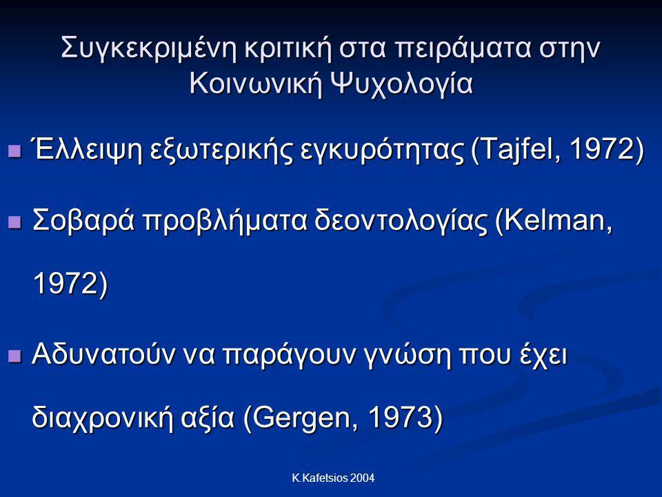 K.Kafetsios 2004 Συγκεκριμένη κριτική στα πειράματα στην Κοινωνική Ψυχολογία Έλλειψη εξωτερικής εγκυρότητας (Tajfel, 1972) Έλλειψη εξωτερικής εγκυρότη