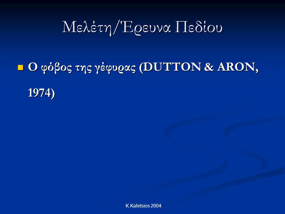 K.Kafetsios 2004 Μελέτη/Έρευνα Πεδίου Ο φόβος της γέφυρας (DUTTON & ARON, 1974) Ο φόβος της γέφυρας (DUTTON & ARON, 1974)