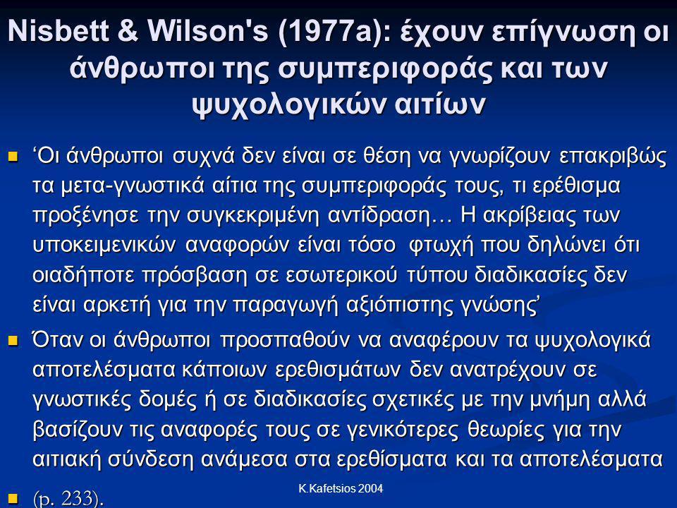 K.Kafetsios 2004 Nisbett & Wilson's (1977a): έχουν επίγνωση οι άνθρωποι της συμπεριφοράς και των ψυχολογικών αιτίων 'Οι άνθρωποι συχνά δεν είναι σε θέ