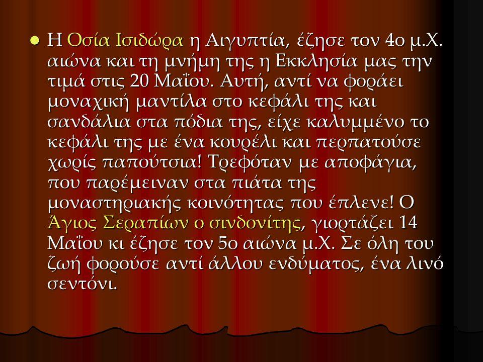 Η Οσία Ισιδώρα η Αιγυπτία, έζησε τον 4ο μ.Χ. αιώνα και τη μνήμη της η Εκκλησία μας την τιμά στις 20 Μαΐου. Αυτή, αντί να φοράει μοναχική μαντίλα στο κ