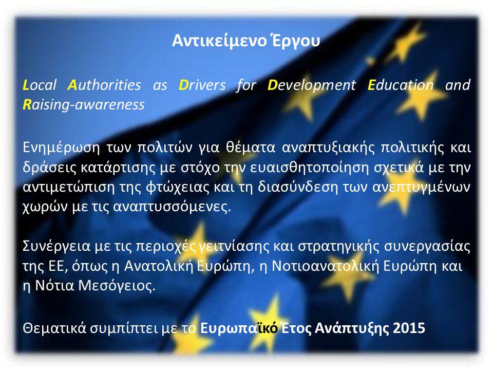 Ρόλος ΕΟΕΣ ΑΜΦΙΚΤΥΟΝΙΑ Συντονισμός Έργου σε επίπεδο ελληνικής Τοπικής Αυτοδιοίκησης την οποία θα εκπροσωπεί στην Εκτελεστική Επιτροπή και στην Ομάδα Παρακολούθησης και Αξιολόγησης, σε συνεργασία με την Ευρωπαϊκή Επιτροπή.