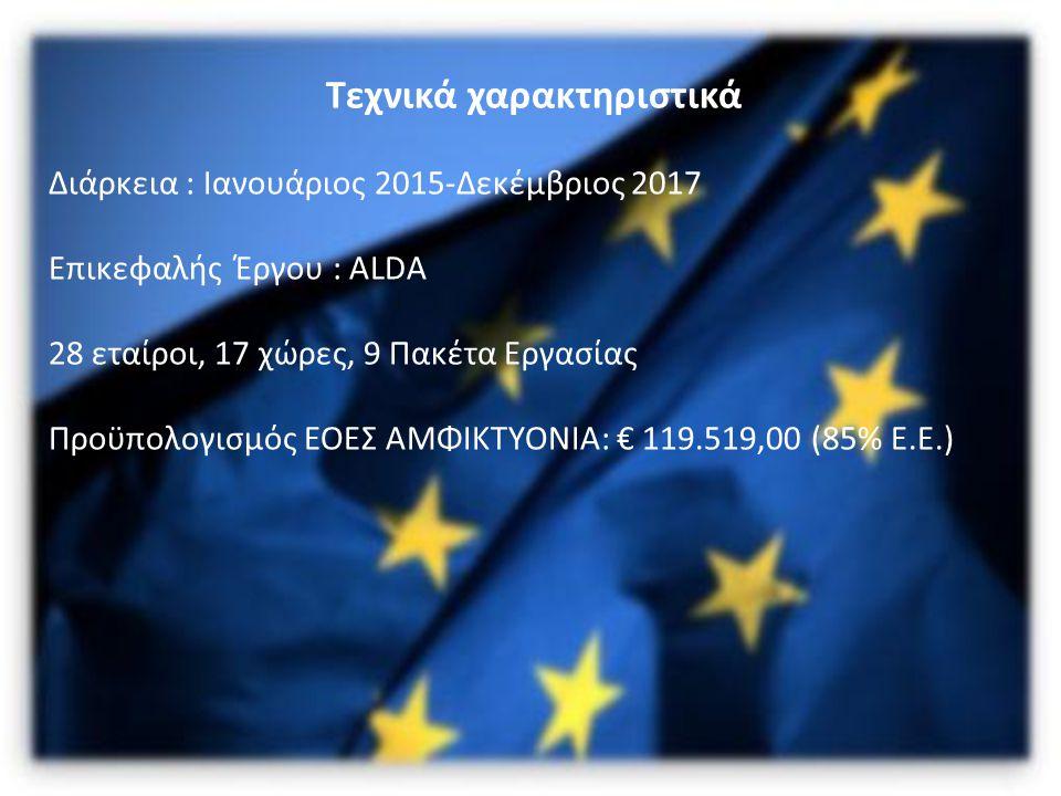 Τεχνικά χαρακτηριστικά Διάρκεια : Ιανουάριος 2015-Δεκέμβριος 2017 Επικεφαλής Έργου : ALDA 28 εταίροι, 17 χώρες, 9 Πακέτα Εργασίας Προϋπολογισμός ΕΟΕΣ ΑΜΦΙΚΤΥΟΝΙΑ: € 119.519,00 (85% Ε.Ε.)