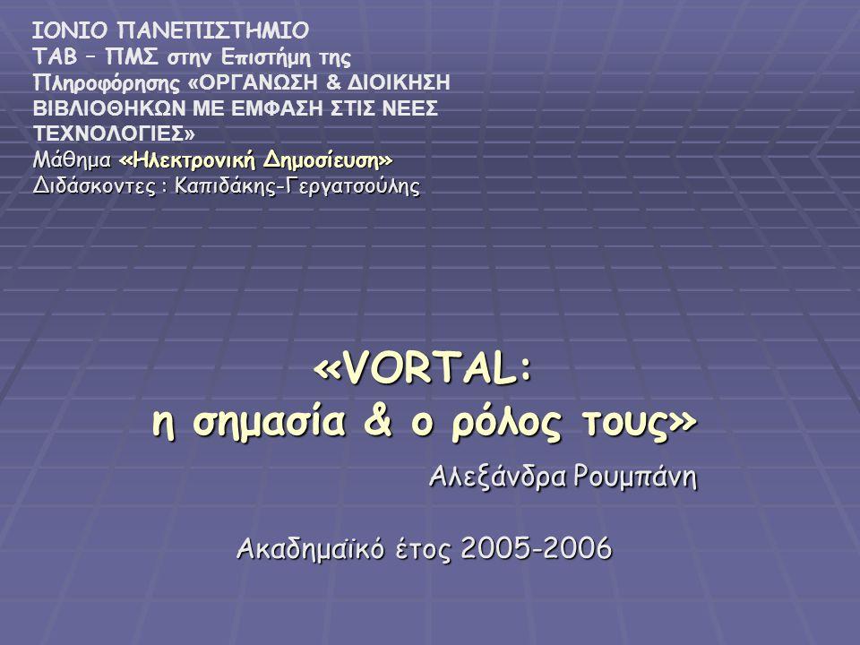 Τι είναι τα VORTAL; Κάθετες πύλες Κάθετες πύλες Πρωτοεμφανίστηκαν στα μέσα της δεκαετίας του '90.