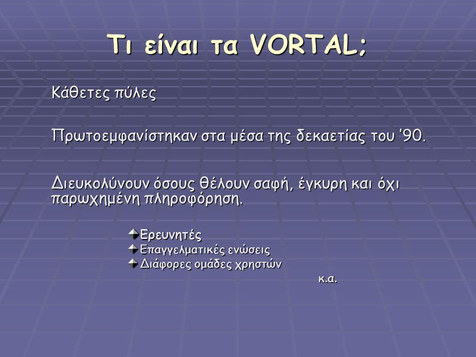 Κατηγορίες πυλών: Portal: Θεματικές πύλες πληροφόρησης όχι απαραίτητα εξειδικευμένων θεματικών περιοχών.